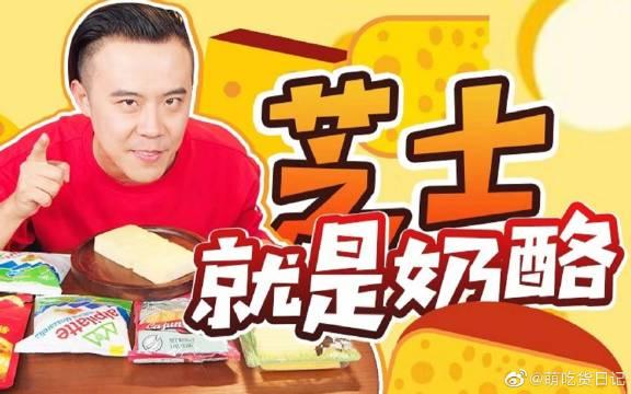 号称西方臭豆腐的重口味奶酪长啥样?奶酪家族大试吃!