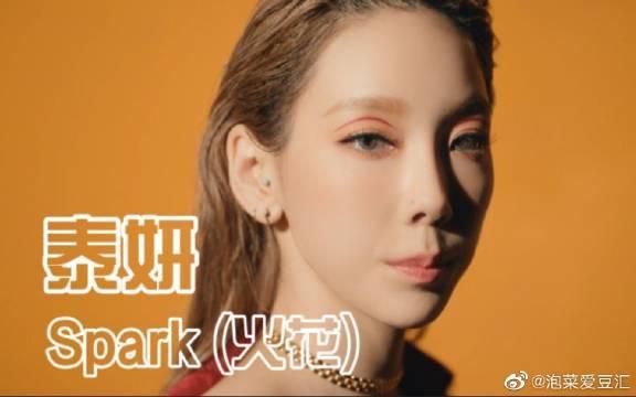 《Spark (火花)》泰妍全新回归主打力作!就是想要在看一遍啦!