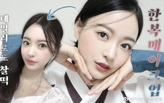 像李英爱一般优雅的新春日常韩服妆容分享