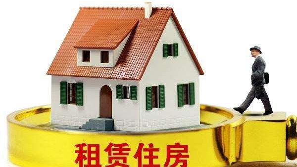 如何监管住房租赁市场 看看日本和德国
