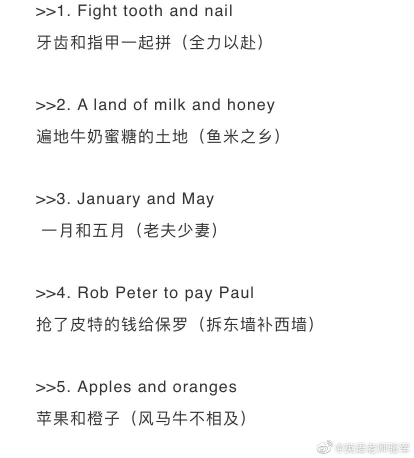 中英文神似的30个成语翻译,看完再也忘不掉啦! @微博教育