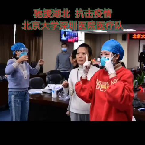 北京大学深圳医院的三位医护人员