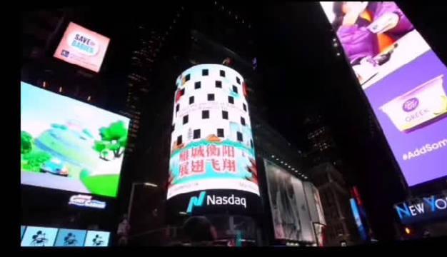 """北京时间1月16日万达携手衡阳登上了纽约时代广场在被誉为""""世界"""