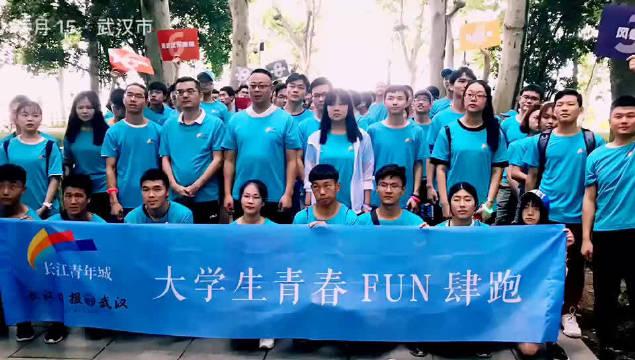 超燃 超青春 长江日报最武汉联合长江青年城举办的大学生青