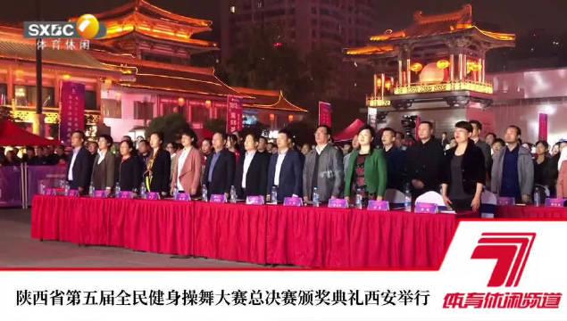陕西七套:陕西省第五届全民健身操舞大赛总决赛颁奖典礼西安举行
