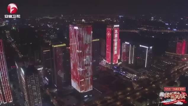 今晚!2020安徽卫视春晚 主题灯光秀在合肥天鹅湖精彩上演