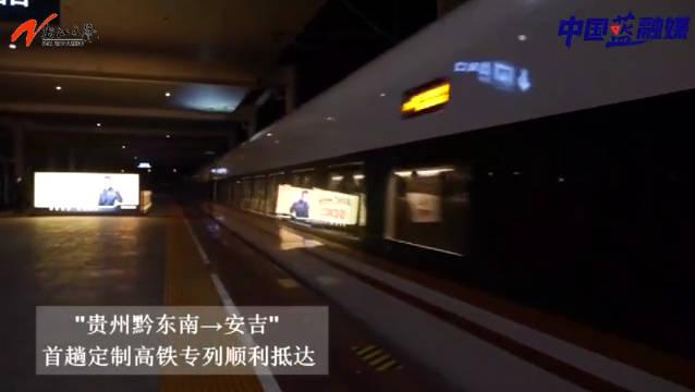 """穿越大半个中国来接你,1019名新安吉人乘坐专列回""""家"""""""