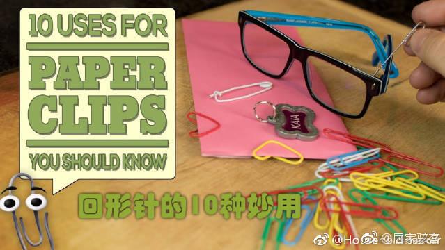 利用好不起眼的东西,也可以给生活带来大便利。回形针的10种小妙用
