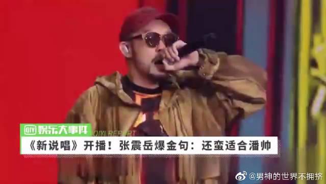 《中国新说唱》开播!张震岳爆金句:还蛮适合潘帅!