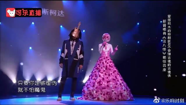 蒙面唱将丨黄雅莉、李祥祥合唱薛之谦的《丑八怪》艳惊四座!