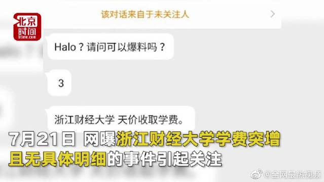 浙江财经大学被指学费突增,校方:算错了,多缴费用将尽快退还