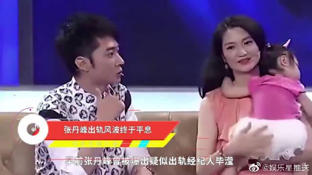 张丹峰出轨风波终于平息,妻子洪欣是否能不计前嫌