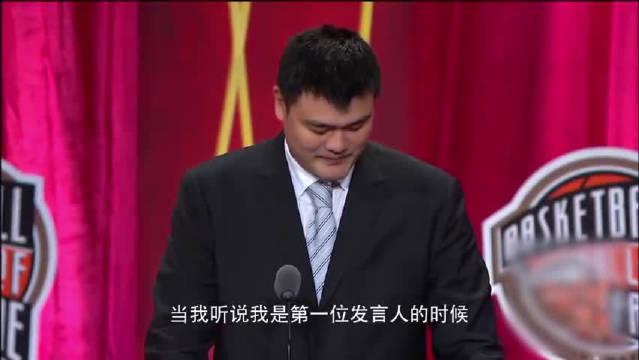 """姚明入选名人堂""""调侃""""艾弗森可见姚明情商有多高"""