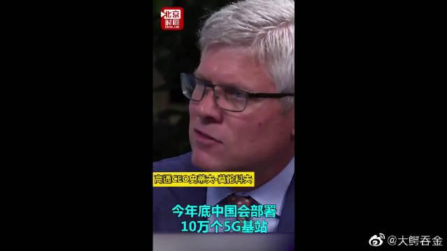 高通CEO感叹中国5G高速发展:这是惊人的发展。