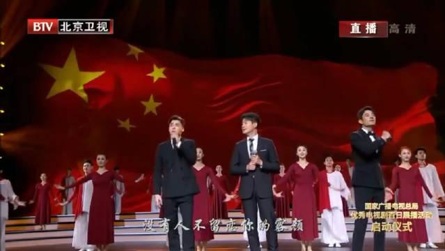 """""""我爱你中国——庆祝中华人民共和国成立70周年""""国家广播电视总局优"""