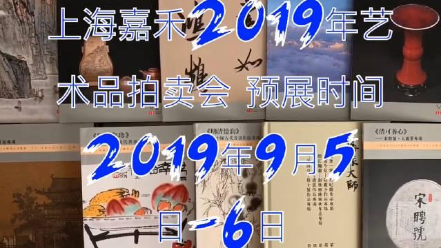上海嘉禾2019年艺术品拍卖会|预展时间|    |拍卖时间、地点
