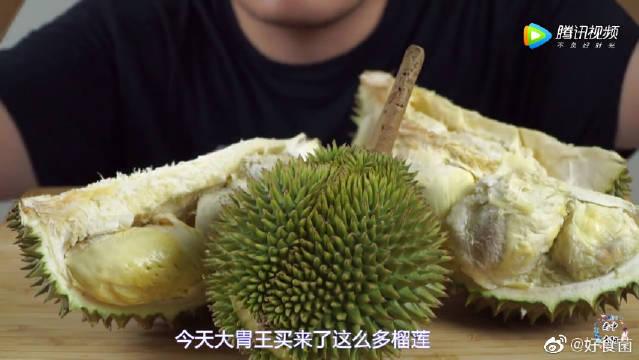 榴莲这样吃才叫过瘾,大胃王大口吃太土豪,实在是重口味