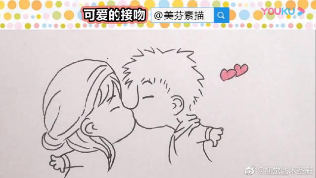 简单又可爱的男孩女孩亲亲嘴简笔画大全!浪漫情侣接吻漫画手绘教程