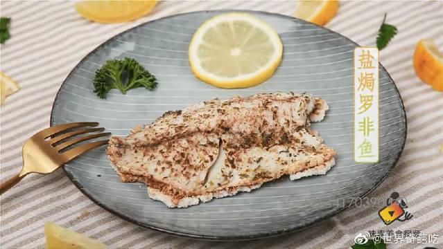 超有感的盐焗罗非鱼,在家就能做的精美小西餐,做完就想吃