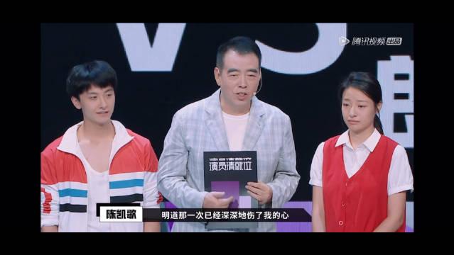 看,陈凯歌导演在这一期又提到待定明道的遗憾,这个赛制真的残酷