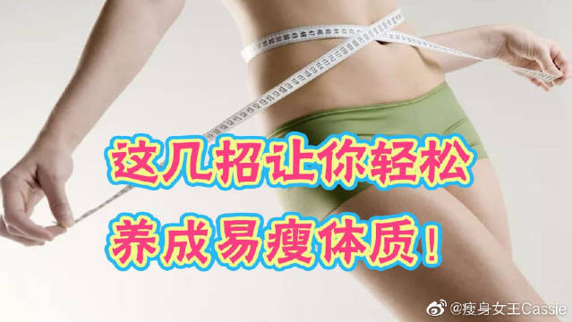 想要吃不胖的易瘦体质?很简单!几招就能轻松养成易瘦体质!