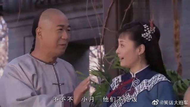 """皇上和珅到纪晓岚家蹭饭,纪晓岚赶紧说""""他们不吃饭"""""""