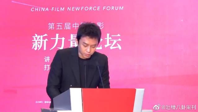 中国电影新力量论坛邓超作为导演发言