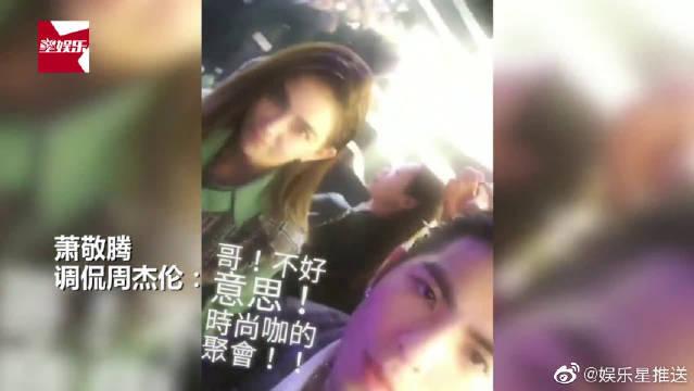 """昆凌萧敬腾聚会不带周杰伦,周董被调侃回怼""""是不是又讨打"""""""