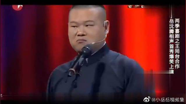 岳云鹏三更半夜跑去到沈腾家,起因居然是郭德纲不给碗饭吃!