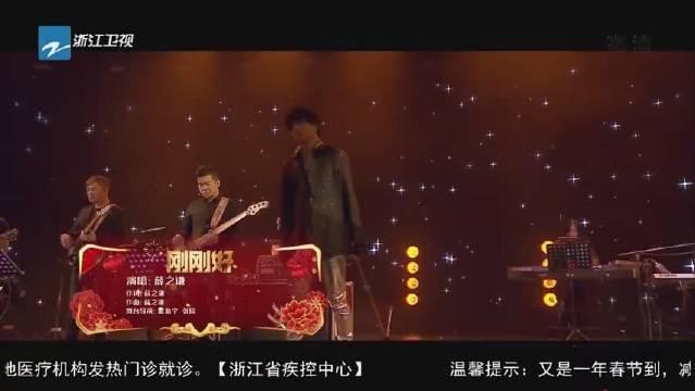 薛之谦演唱歌曲《刚刚好》,小柠檬精们请集合! @薛之谦