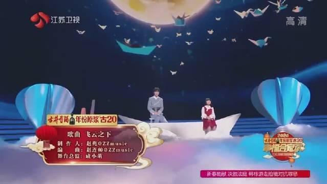 摩登兄弟刘宇宁、韩甜甜合唱歌曲《飞云之下》,歌声好听