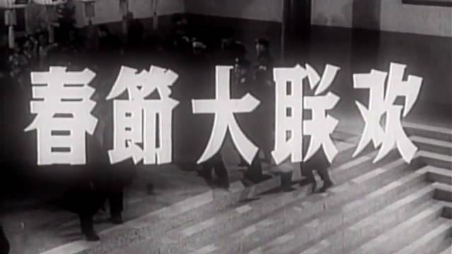 1956年春节联欢晚会,到场嘉宾真的可以秒杀一切,太厉害了