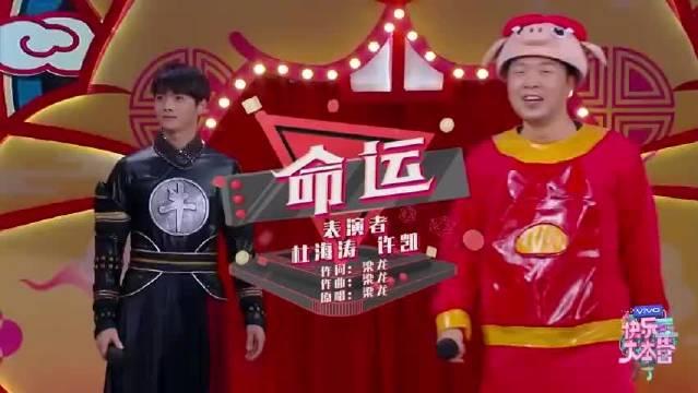 许凯、杜海涛的大型东北嗨唱舞台,梁龙回归摇滚燃爆全场,好搞笑啊