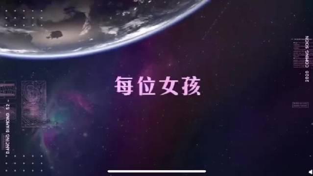 台湾女生选秀节目《菱格世代DD52》概念片,导师潘玮柏、杨丞琳