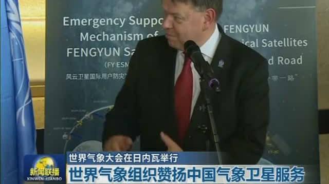 世界气象大会在日内瓦举行 世界气象组织赞扬中国气象卫星服务