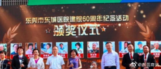 东莞东城医院一年救助患者近75万,迎接超千名新生儿