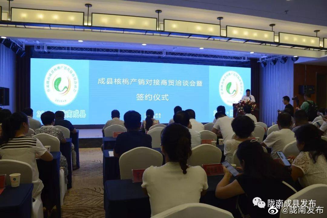 8月16日下午,成县核桃产销对接商贸洽谈会暨签约仪式举行
