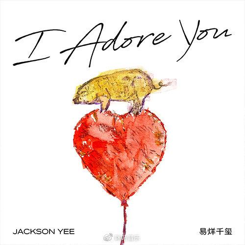 聆听易烊千玺的《I Adore You》,是属于我和你,恰到好处的告白!