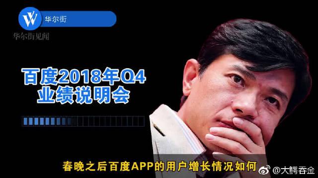 李彦宏:春晚红包没白发,大量用户开始接受百度APP!