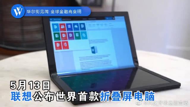 联想发布首款折叠屏电脑,杨元庆曾批很多厂商折叠屏是PPT