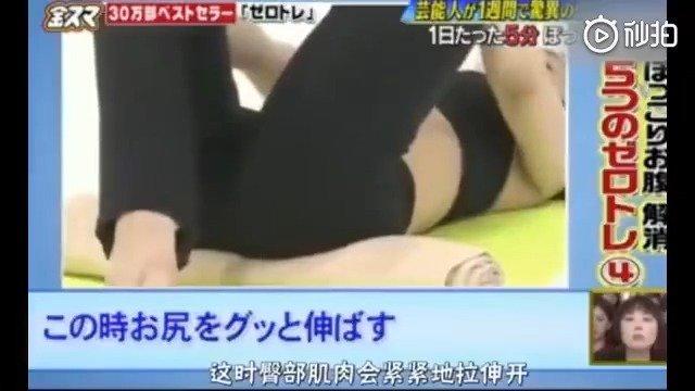 日本最强塑形瘦身锻炼法!每天只需5分钟,一周腰围缩小13cm