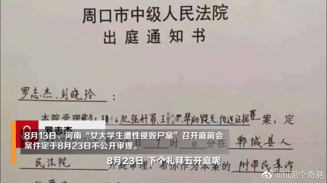 """河南""""女大学生遭性侵毁尸案""""不公开审理,家属:求重判"""