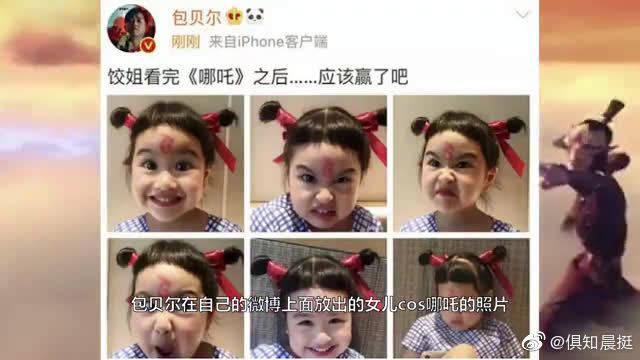 包贝尔女儿COS哪吒,超越原型的存在,导演饺子都意想不到!