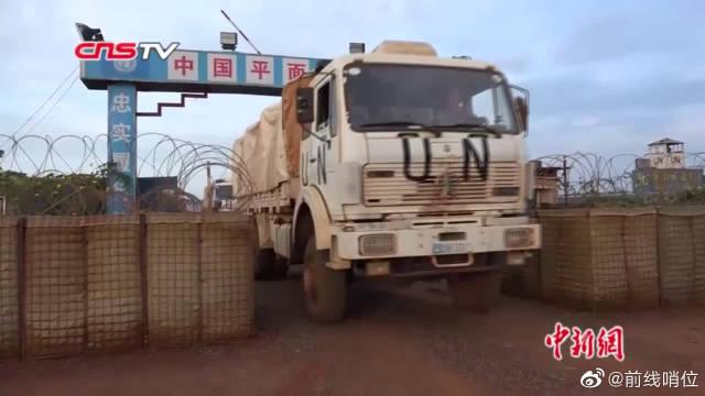 南苏丹维和官兵:维和异乡为异客,每逢佳节倍思亲