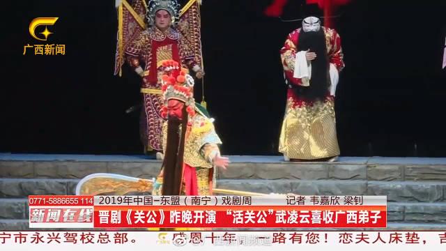 """晋剧《关公》昨晚开演""""活关公""""武凌云喜收广西弟子"""