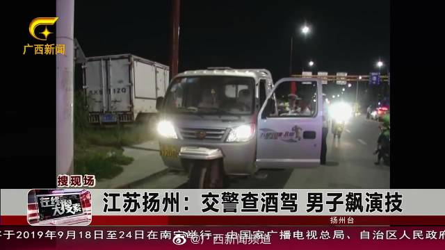 江苏扬州:交警查酒驾 男子飙演技