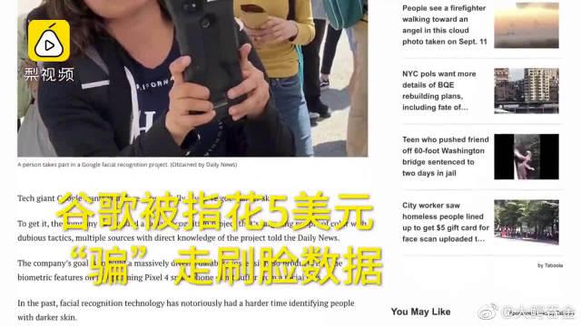 谷歌被指骗取人脸数据:花费5美元引诱面部扫描!