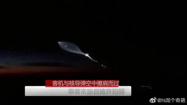 客机与核导弹空中擦肩而过,乘客亲眼目睹并拍照