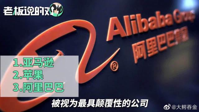 全球最具颠覆性公司榜单:阿里、大疆、百度等6家中国公司上榜!