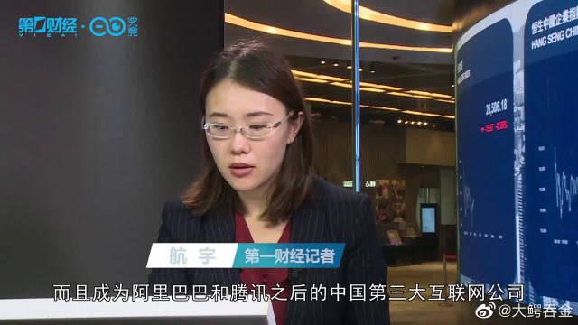 从BAT到ATM,日前美团市值已突破5000亿港元,超过京东、百度